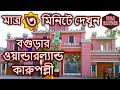 Wonderland Bogra | কারুপল্লী বগুড়া বাংলাদেশ | Karupalli  Bogra Bangladesh