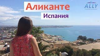 видео Достопримечательности Аликанте, Испания. Что посмотреть, куда сходить в Аликанте?!