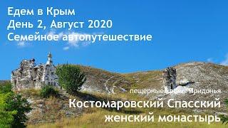 Костомаровский монастырь и меловые пещеры Придонья. Едем в Крым. День 2 Автопутешествие 2020.