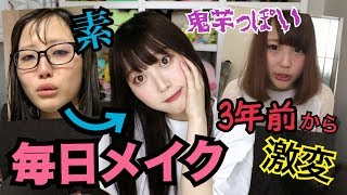 最近可愛くなっちゃった💖ふくれな秘伝の毎日メイク!!! thumbnail