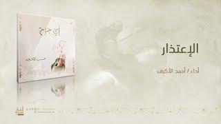 الإعتذار | أحمد الأكرف
