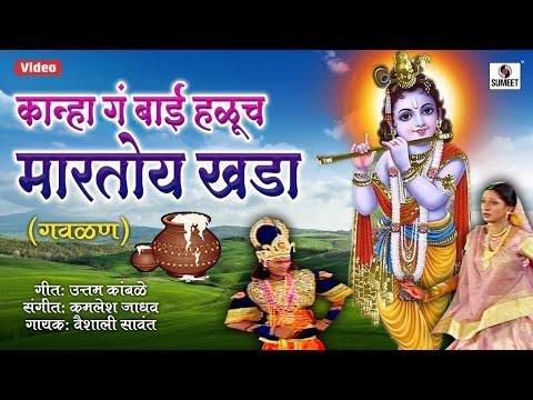 Kanha Ga Bai Haluch Martoy Khada - Mathala Gela Tada - Gavlan - Sumeet Music