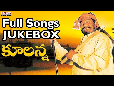 Coolanna Telugu Movie Songs Jukebox II R.Narayana Murthy, Ujwala