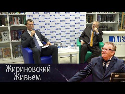 В. В. Жириновский принял участие в презентации книги М. В. Дегтярева