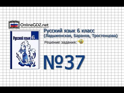 Задание № 37 - Русский язык 6 класс (Ладыженская, Баранов, Тростенцова)