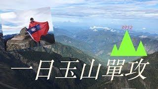 [百岳系列] 玉山單攻 Main peak of Jade Mountain one day trip