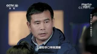 [跟着书本去旅行]商朝甲骨上的文字卜辞记载着什么内容  课本中国