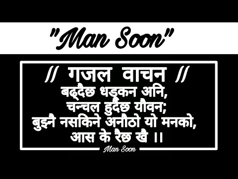 """Poetry for boy and girl/falling in love.. मनसुन """"गजल वाचन"""""""