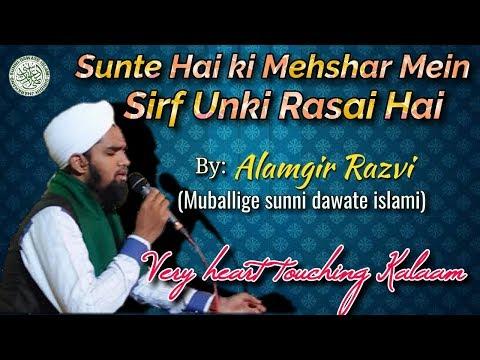 Sunte Hai Ki Mehshar Mein Sirf Unki Rasai Hai| By #Alamgir_Razvi