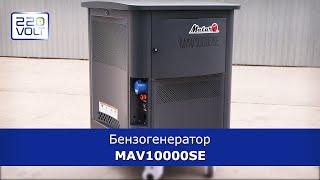 Matari MAV 10000SE [обзор и запуск генератора]