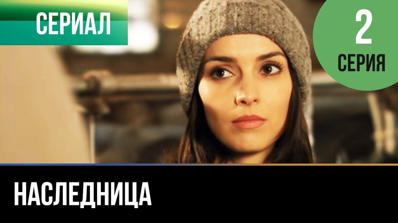 ▷ Наследница - 2 серия - Мелодрама   Русские мелодрамы - YouTube 7a5d860f5e0