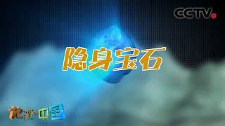《地理·中国》 20201215 奇石密码·隐身宝石| CCTV科教 - YouTube