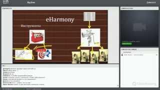 видео Big Data: анализ, обработка и применение