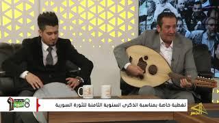الفنان عماد جراد يستحضر المولية الديرية في الذكرى السنوية الثامنة للثورة السورية