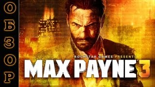 Видео-Обзор Max Payne 3 (PS3, RUS)