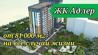 ЖК Адлер | Для жизни, отдыха, сдачи | Купить квартиру в Сочи | Инвестиции в недвижимость | NedShops