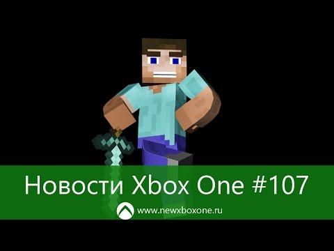Новости Xbox One #107: предзаказ Xbox One S в России, Games With Gold октябрь
