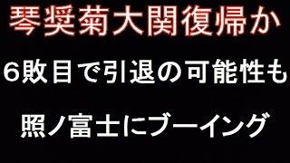 琴奨菊6敗目 大関復帰は?10勝が条件だったので残念ながら大関返り咲...