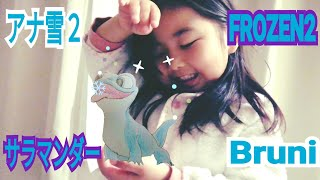 サラマンダー【アナ雪2新キャラ】描いてみた!アナと雪の女王2   Draw Bruni Frozen2 かりちゅーばー