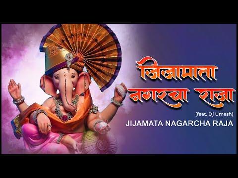 JIJAMATA NAGARCHA RAJA   Latest 2017 Hit   Ganpati   HD Song-YANA MUSIC DJ UMESH