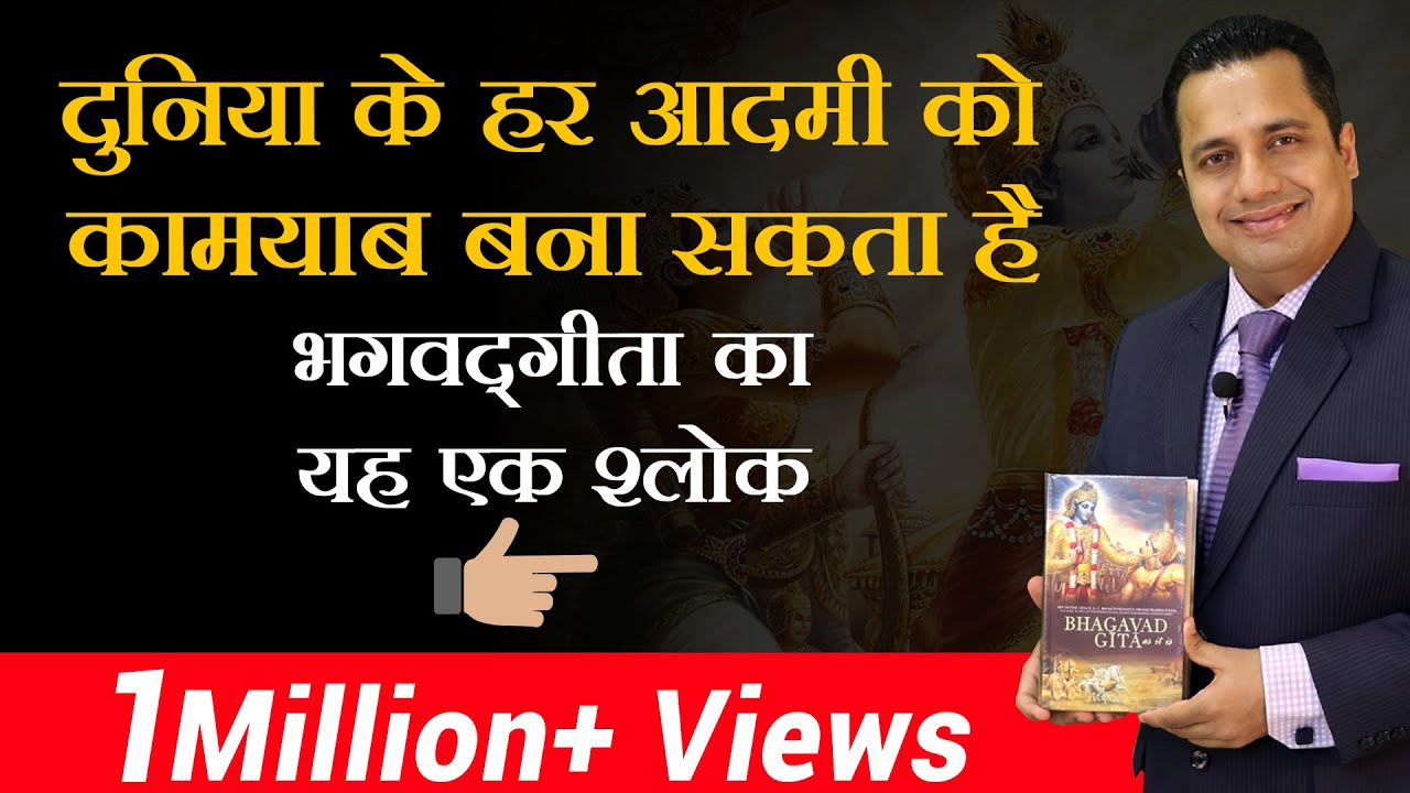 दुनिया के हर आदमी को कामयाब बना सकता है भागवद् गीता  का यह श्लोक  | Dr Vivek Bindra