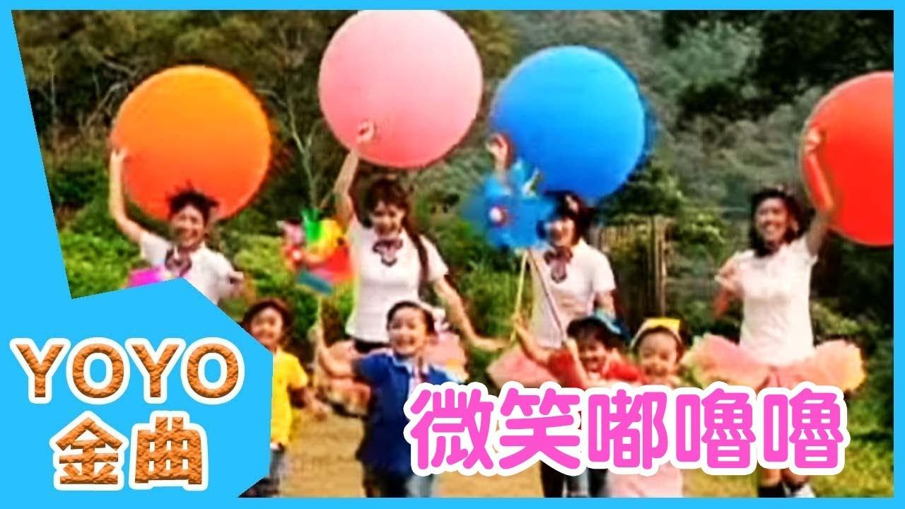 YOYO金曲_微笑嘟嚕嚕 | 童謠 | 兒歌 | 幼兒 | 專輯9_10
