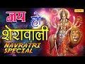 Navratri Special | Jai Ho Sherawali | जय हो शेरावाली | Lajvanti Pathak | Latest Maa Sherawali Bhajan