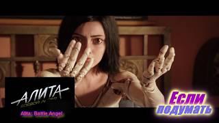 Алита Боевой ангел   Новый трейлер Фантастика 2018