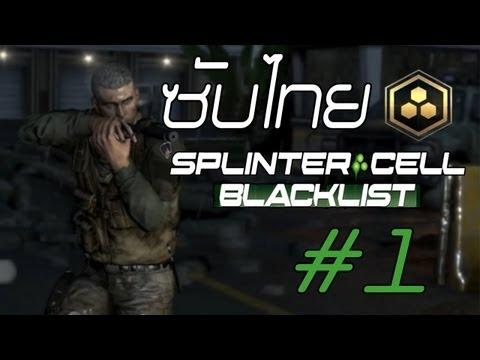 [ซับไทย] Splinter Cell Blacklist #1 แบล็คลิสต์ซีโร่