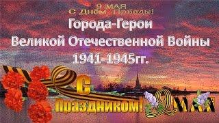 Города-Герои Великой Отечественной Войны 9 мая - С Днем Победы!