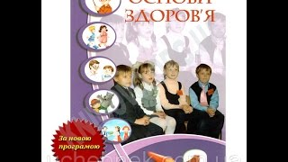 Підручник Основи здоров'я 1 клас Нова програма Авт: І. Бех Т. Воронцова  Алатон