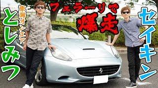 セイキン × としみつ (東海オンエア) オープンカーのフェラーリで目立ちまくるwww