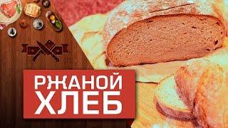 Ржаной домашний хлеб без хлебопечки [Мужская кулинария]