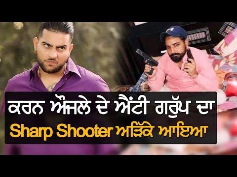 Karan Aujla ਦੇ ਐਂਟੀ ਗਰੁੱਪ ਦਾ Sharp Shooter ਅੜਿੱਕੇ ਚੜ੍ਹਿਆ | TV Punjab