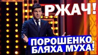 ПРОЖАРКА депутатов - У Зеленского ШОК! Лютые приколы ДО СЛЁЗ!