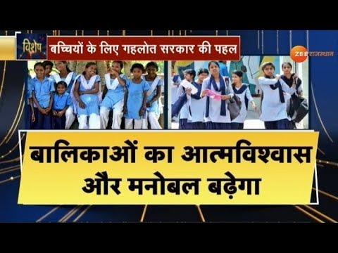 Jaipur   लड़कियों को Self defense training के साथ शिक्षा भी मिलेगी
