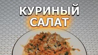 Простой рецепт куриного салата с морковью и чесноком