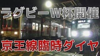 【ラグビーW杯開催】京王線飛田給 臨時ダイヤ観察