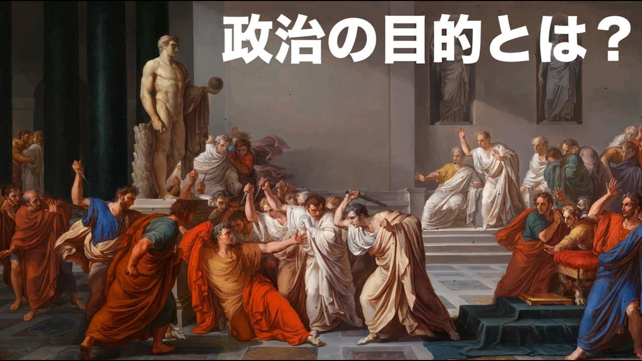 アリストテレスの目的因【正義と善#8】