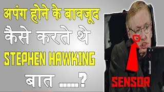 STEPHEN HAWKING LIFE STORY IN (HINDI)  A BRIEF HISTORY OF TIME  MOTIVATIONAL AND INSPIRATIONAL STORY