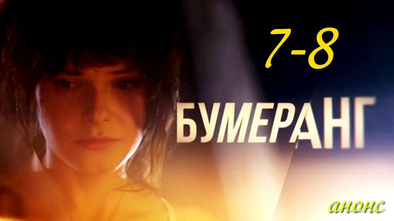 Бумеранг 7-8 серия | Русские мелодрамы 2017 #анонс Наше кино MyTub.uz