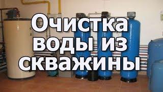 видео Система очистки воды из колодца