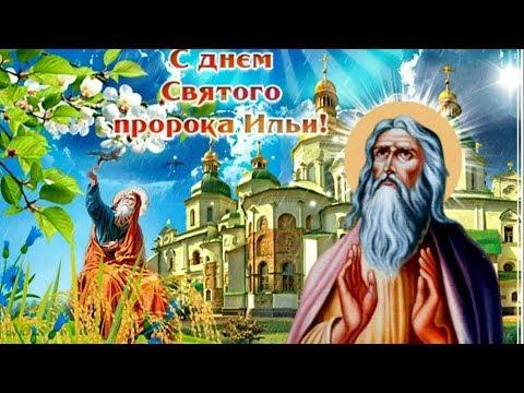 С днем Ильи Пророка. Ильин день. ДЕНЬ СВЯТОГО ПРОРОКА ИЛЬИ