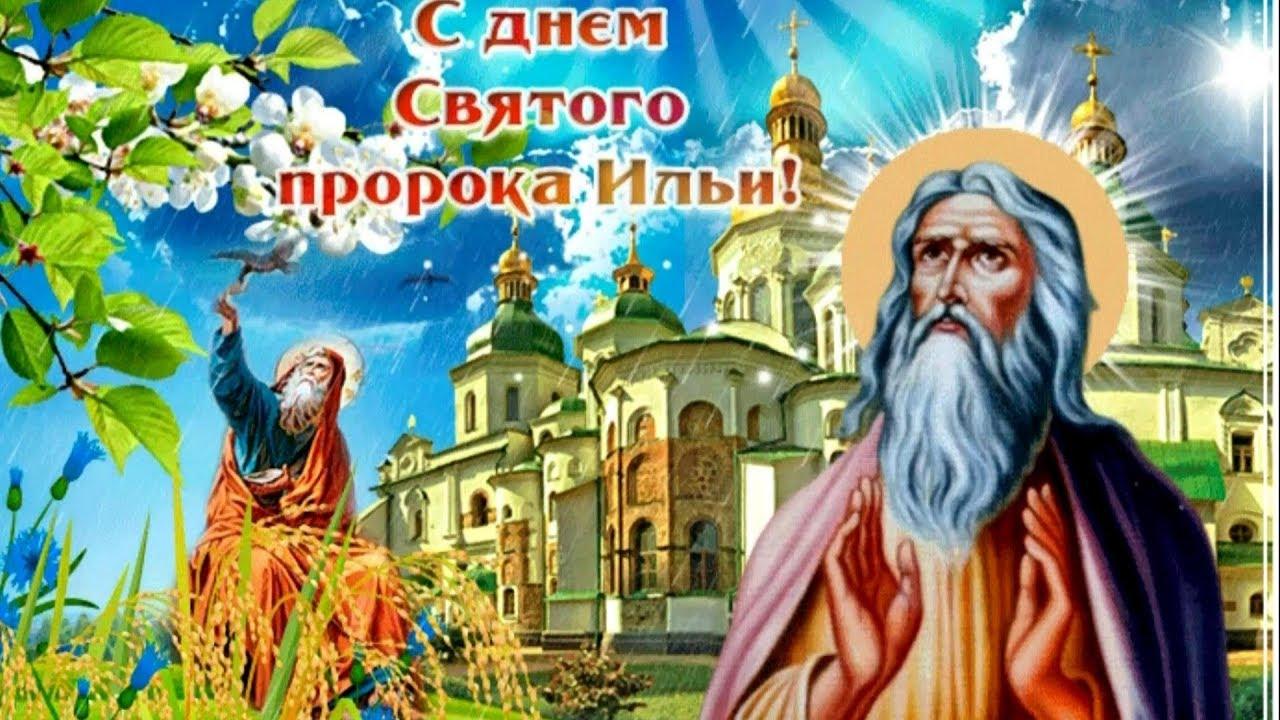 Поздравления православные, открытки с днем святого ильи мерцающие