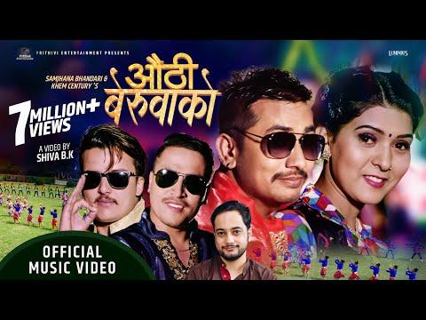 VIDEO: New Nepali lok dohori song 2075 | औंठी बेरुवाको Aauthi Beruwako by Khem Century & Samjhana Bhandari