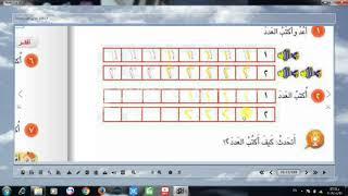 العددان ١ و ٢ رياضيات صف اول ابتدائي
