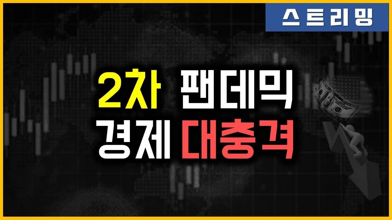 2차 팬데믹 - 경제 대충격