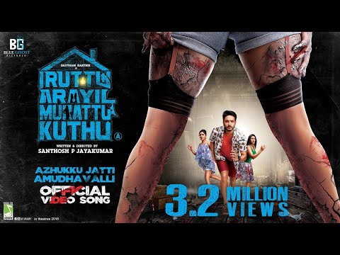 Iruttu Araiyil Murattu Kuththu - Azhuku Jatti Amudhavalli | Video Song | Gautham Karthik | Santhosh