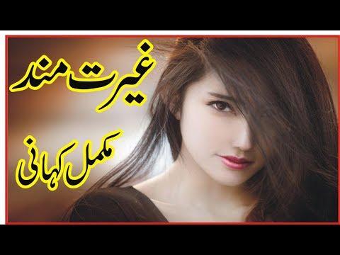 Romantic Story In Urdu | Gairat Mand Full Romantic Novel