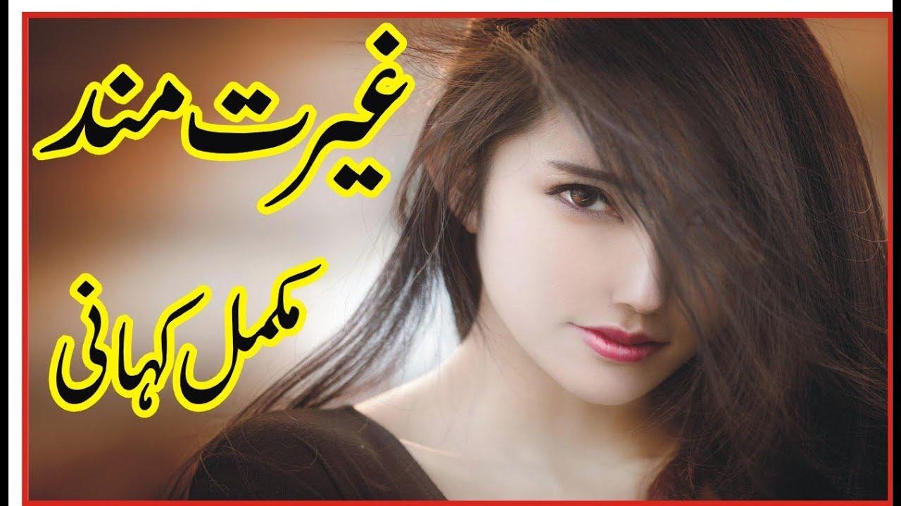 Old Romantic Novels In Urdu